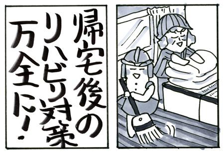 アステラス製薬 明日も元気! - JapaneseClass.jp