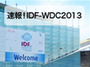 /all/gakkai/wdc2013/thumb.jpgの画像
