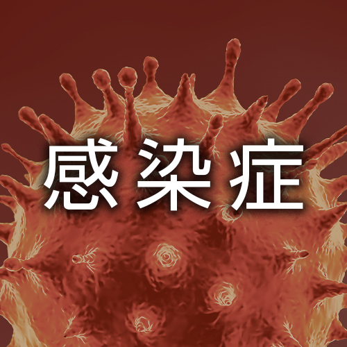/all/hotnews/infection/thumb.jpgの画像