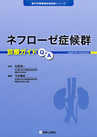 ネフローゼ症候群 診療ガイドQ&A