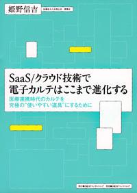 SaaS/クラウド技術で 電子カルテはここまで進化する