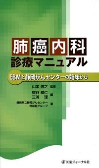 肺癌内科診療マニュアル EBMと静岡がんセンターの臨床から