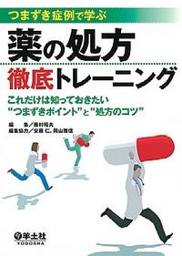 つまずき症例で学ぶ 薬の処方 徹底トレーニング