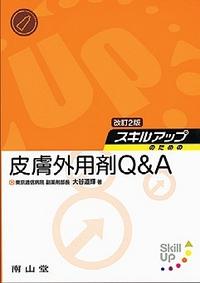 改訂2版 スキルアップのための皮膚外用剤Q&A