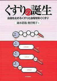 長崎P-ネット式 在宅事始め 訪問薬剤管理指導 はじめの一歩と次への一歩