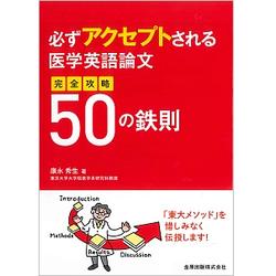 医学翻訳表現集1 - 前平謙二翻訳事務所