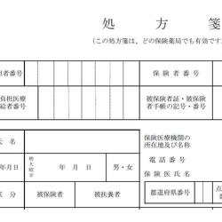 偽造処方箋で福岡県が注意喚起:DI Online