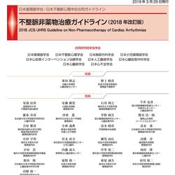 循環 器 学会 ガイドライン 日本