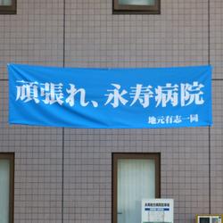会見 永寿 総合 病院
