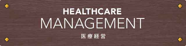CLINIC MANAGEMENT 開業と経営