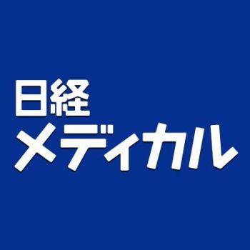 メディカル 日経