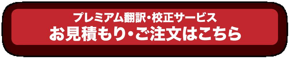 プレミアム翻訳・校正サービス お見積もり・ご注文はこちら